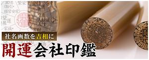 開運会社印鑑「小林大伸堂」